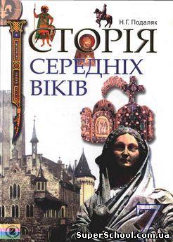 Обкладинка підручника 7 клас Історія середніх віків Подаляк Н.Г.